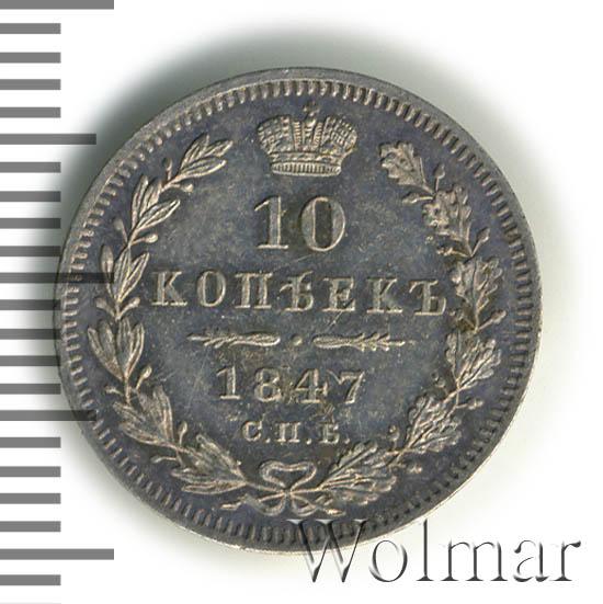 10 копеек 1847 г. СПБ ПА. Николай I.