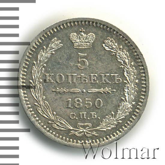 5 копеек 1850 г. СПБ ПА. Николай I. Орел 1851-1858