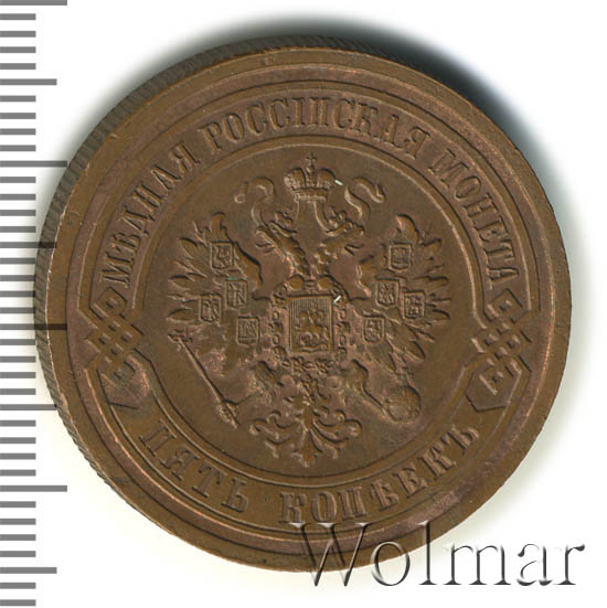 5 копеек 1881 г. СПБ. Александр II - Александр III