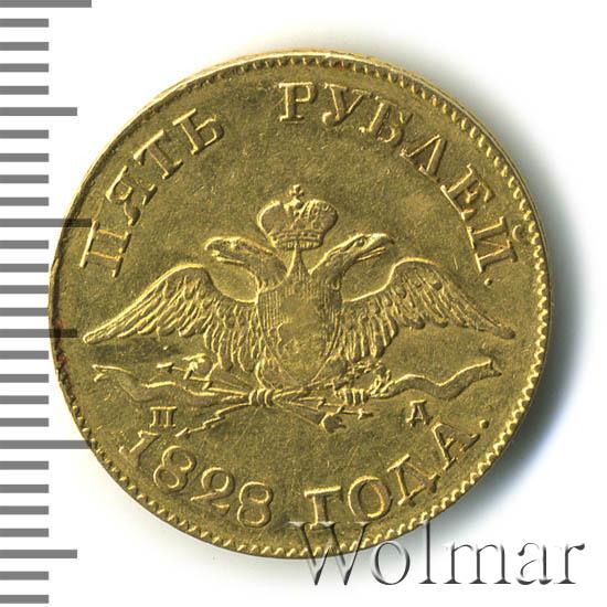 5 рублей 1828 г. СПБ ПД. Николай I.
