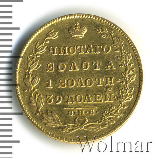 5 рублей 1828 г. СПБ ПД. Николай I