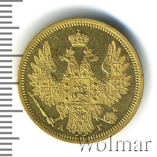 5 рублей 1853 г. СПБ АГ. Николай I.