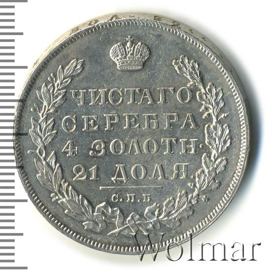 1 рубль 1830 г. СПБ НГ. Николай I Длинные ленты под орлом