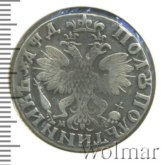 Полуполтинник 1704 г. МД. Петр I. МД над лапами орла