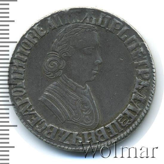 Полтина 1705 г. Петр I. Портрет работы Ф. Алексеева. У основания нет локонов