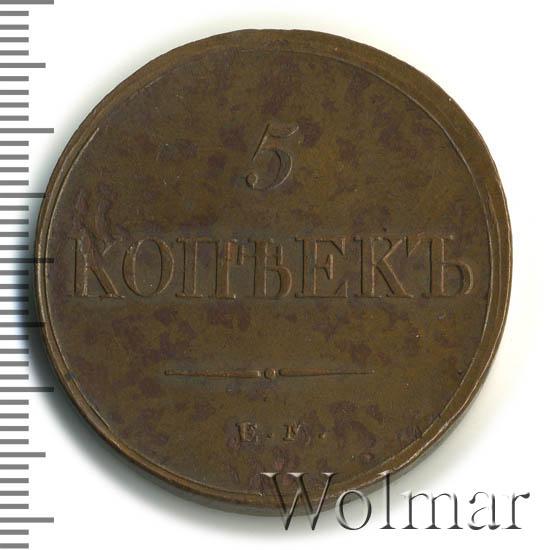 5 копеек 1832 г. ЕМ ФХ. Николай I. Екатеринбургский монетный двор
