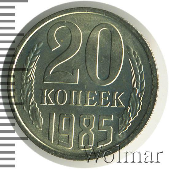 20 копеек 1985 г Вторые колосья с остями