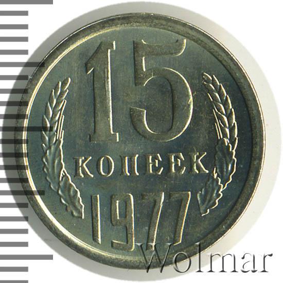 15 копеек 1977 г