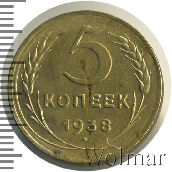 5 копеек 1938 г. Цифра «1» расположена нормально