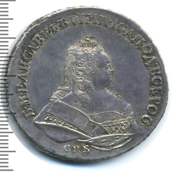 1 рубль 1742 г. СПБ. Елизавета I. Санкт-Петербургский монетный двор. Гурт СПБ