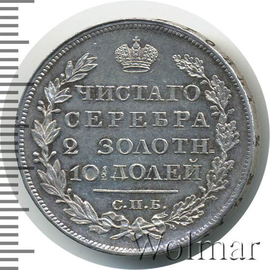 Полтина 1826 г. СПБ НГ. Николай I. Орел с опущенными крыльями. Корона об. стороны узкая