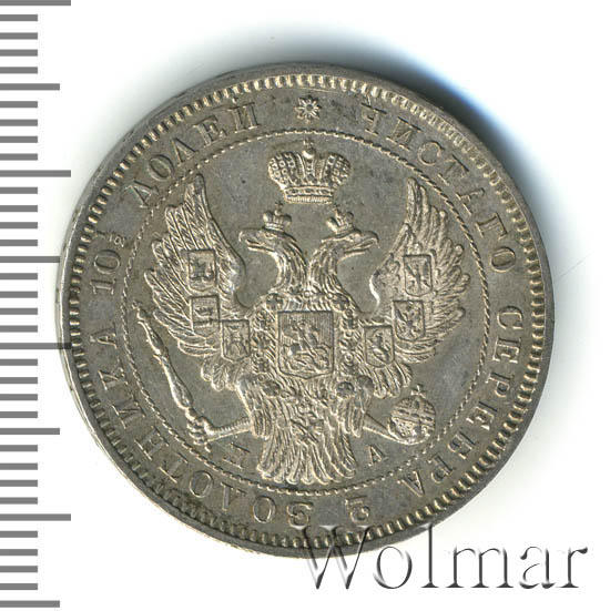 Полтина 1846 г. СПБ ПА. Николай I. Санкт-Петербургский монетный двор