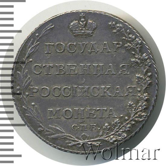 Полтина 1802 г. СПБ АИ. Александр I. Тиражная монета