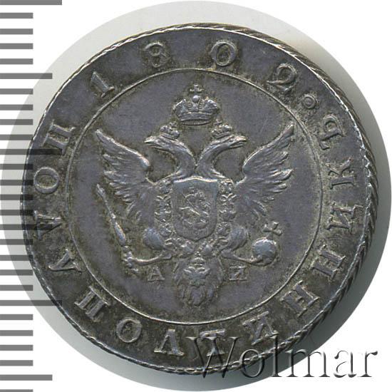 Полуполтинник 1802 г. СПБ АИ. Александр I Тиражная монета