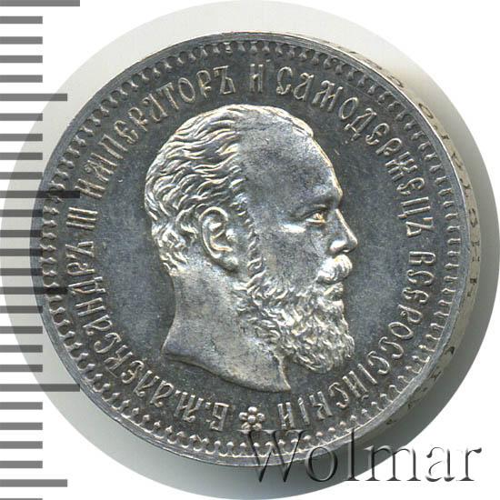 25 копеек 1887 г. (АГ). Александр III.