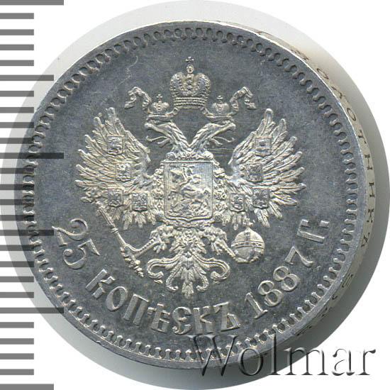 25 копеек 1887 г. (АГ). Александр III