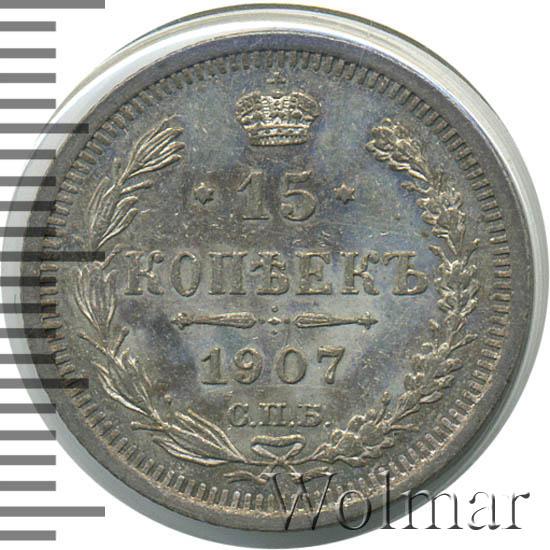 15 копеек 1907 г. СПБ ЭБ. Николай II.
