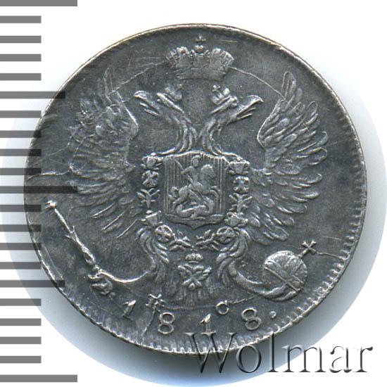 10 копеек 1818 г. СПБ ПС. Александр I.