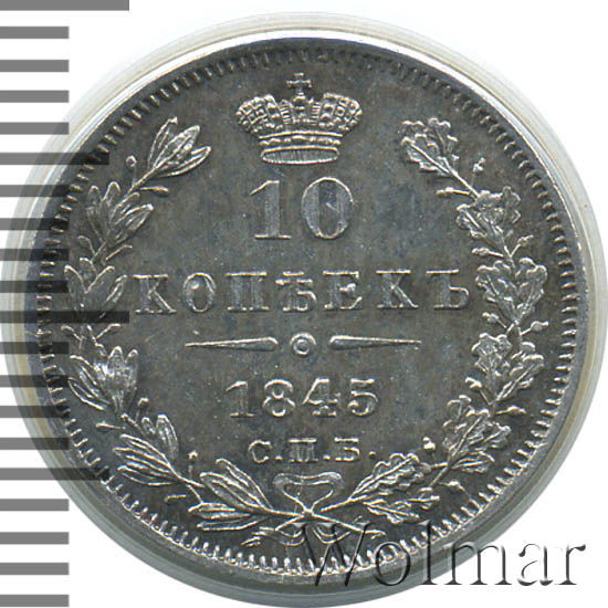 10 копеек 1845 г. СПБ КБ. Николай I.