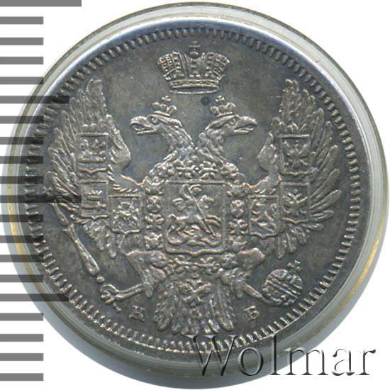 10 копеек 1845 г. СПБ КБ. Николай I