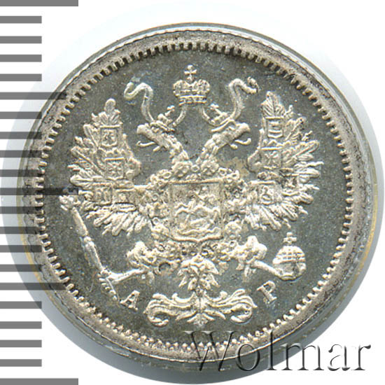 10 копеек 1905 г. СПБ АР. Николай II.