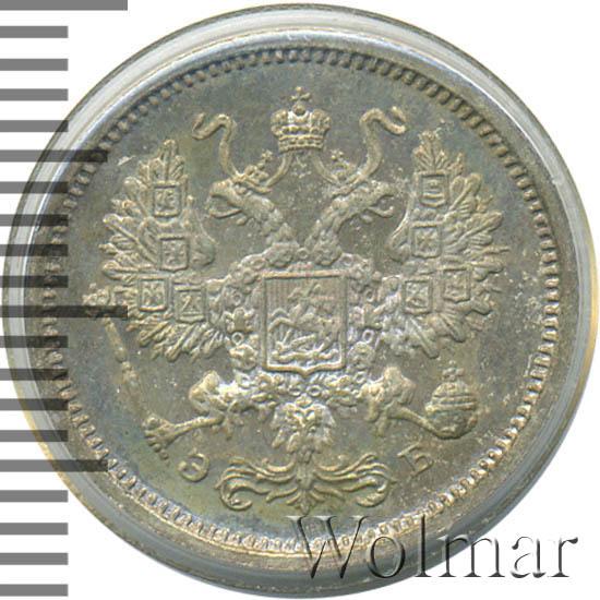 10 копеек 1906 г. СПБ ЭБ. Николай II.