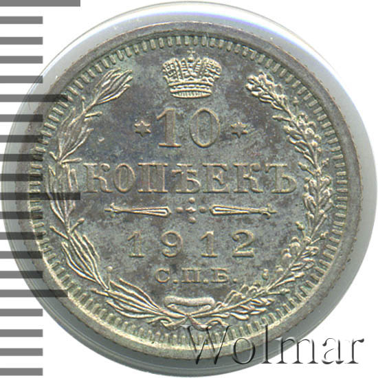 10 копеек 1912 г. СПБ ЭБ. Николай II.