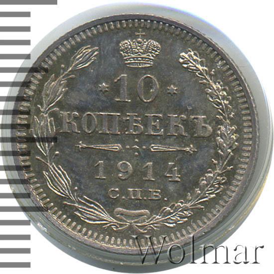 10 копеек 1914 г. СПБ ВС. Николай II.