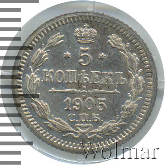 5 копеек 1905 г. СПБ АР. Николай II.