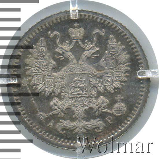 5 копеек 1905 г. СПБ АР. Николай II