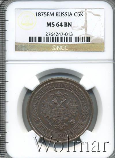 5 копеек 1875 г. ЕМ. Александр II.