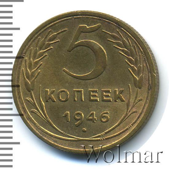5 копеек 1946 г. У правого ближнего к земному шару колоса  - две ости