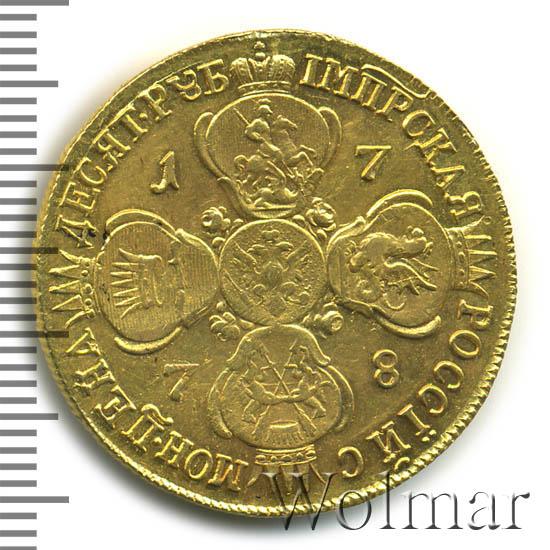10 рублей 1778 г. СПБ. Екатерина II.