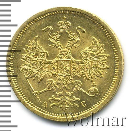 5 рублей 1865 г. СПБ АС. Александр II. Инициалы минцмейстера АС