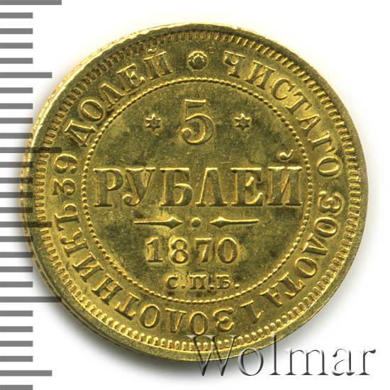 5 рублей 1870 г. СПБ НІ. Александр II.