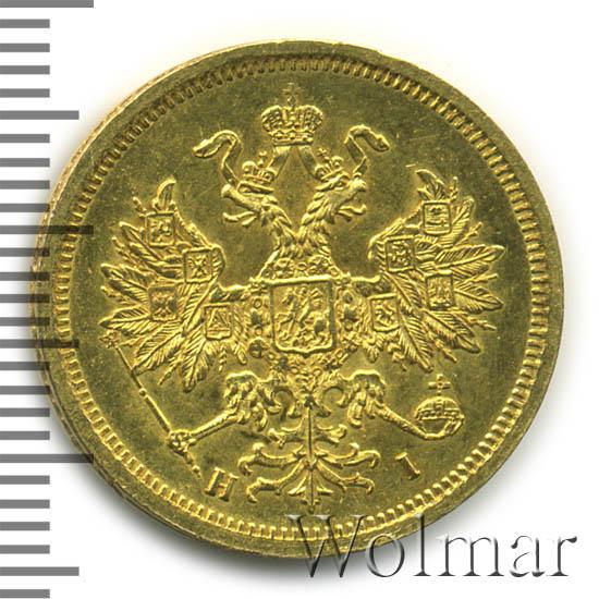 5 рублей 1870 г. СПБ НІ. Александр II