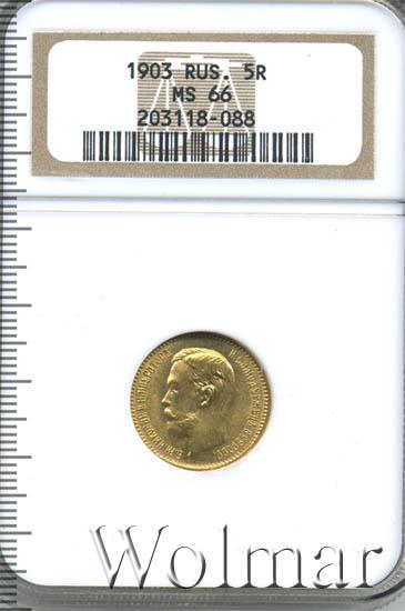 5 рублей 1903 г. (АР). Николай II.