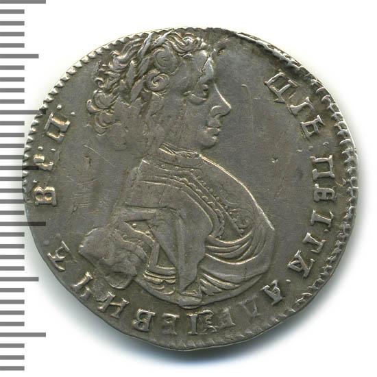 Полуполтинник 1707 г. Петр I. Голова больше. Год под лапами