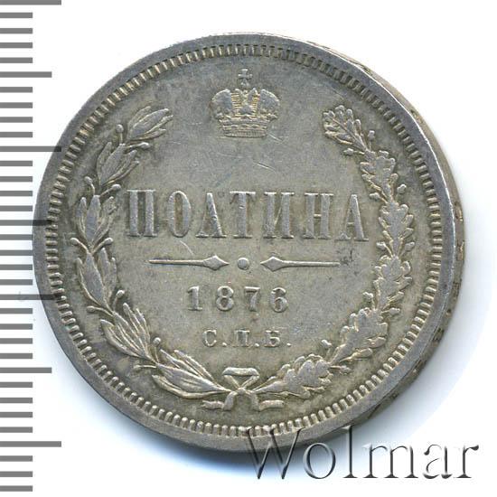 Полтина 1876 г. СПБ HI. Александр II. Орел меньше. Инициалы минцмейстера НІ