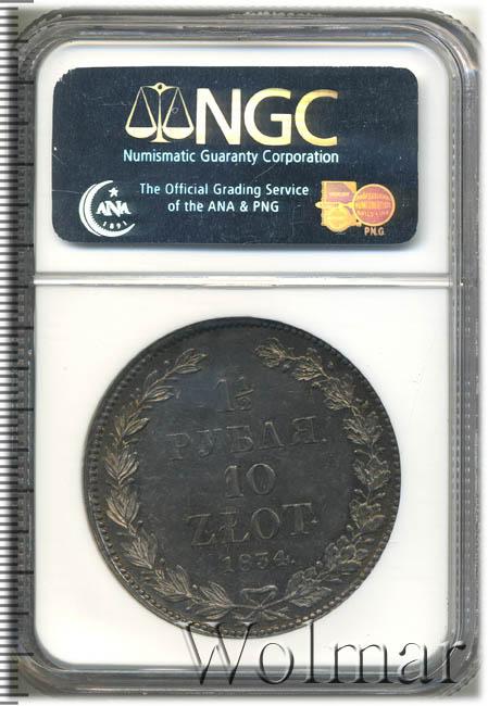1,5 рубля - 10 злотых 1834 г. НГ. Русско-Польские (Николай I). Корона узкая