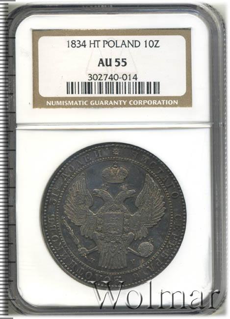 1,5 рубля - 10 злотых 1834 г. НГ. Русско-Польские (Николай I) Корона узкая