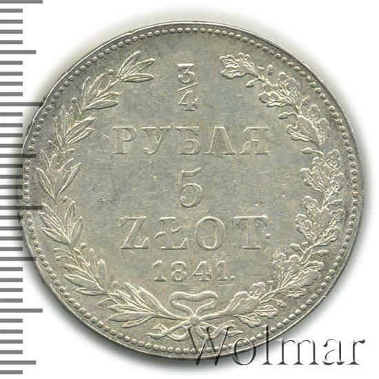 3/4 рубля - 5 злотых 1841 г. MW. Русско-Польские (Николай I). Хвост орла узкий. Буквы MW