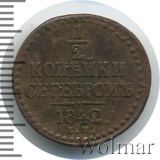 1/2 копейки 1842 г. ЕМ. Николай I. Екатеринбургский монетный двор