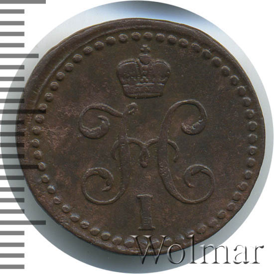 1/2 копейки 1842 г. ЕМ. Николай I Екатеринбургский монетный двор
