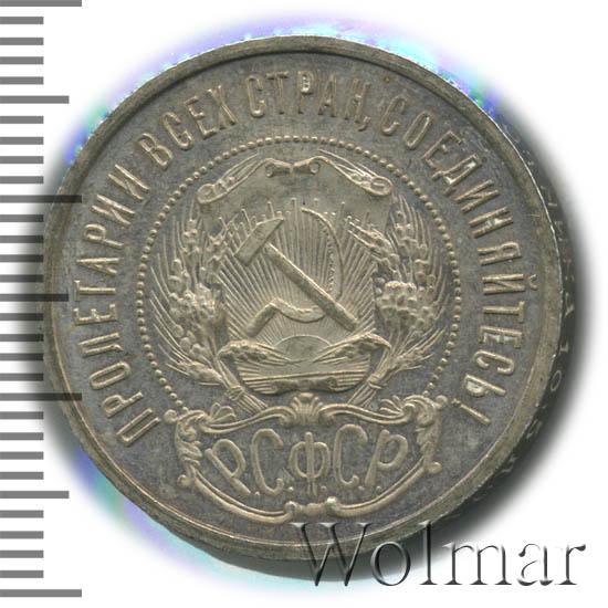 50 копеек 1922 г. АГ
