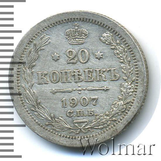 20 копеек 1907 г. СПБ ЭБ. Николай II.