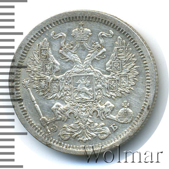 20 копеек 1907 г. СПБ ЭБ. Николай II