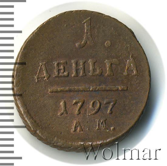 Деньга 1797 г. АМ. Павел I. Аннинский монетный двор