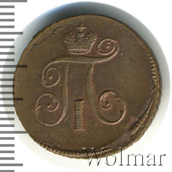 Деньга 1797 г. АМ. Павел I Аннинский монетный двор