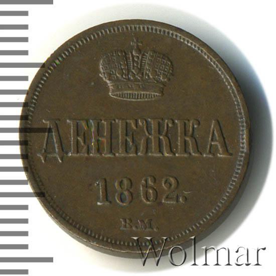 Денежка 1862 г. ВМ. Александр II. Варшавский монетный двор